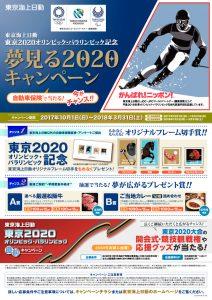 【保険】夢見る2020キャンペーン(東京海上日動)